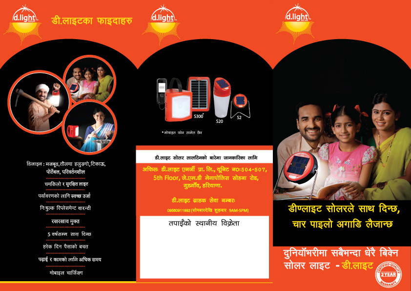 Nepali-Three-Fold-Leaflet-Front